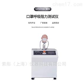T431呼吸阻力试验仪
