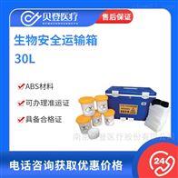 QBLL0830 30L厦门齐冰 生物安全运输箱