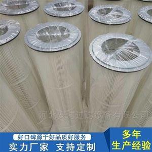 聚酯纤维抗静电除尘滤筒