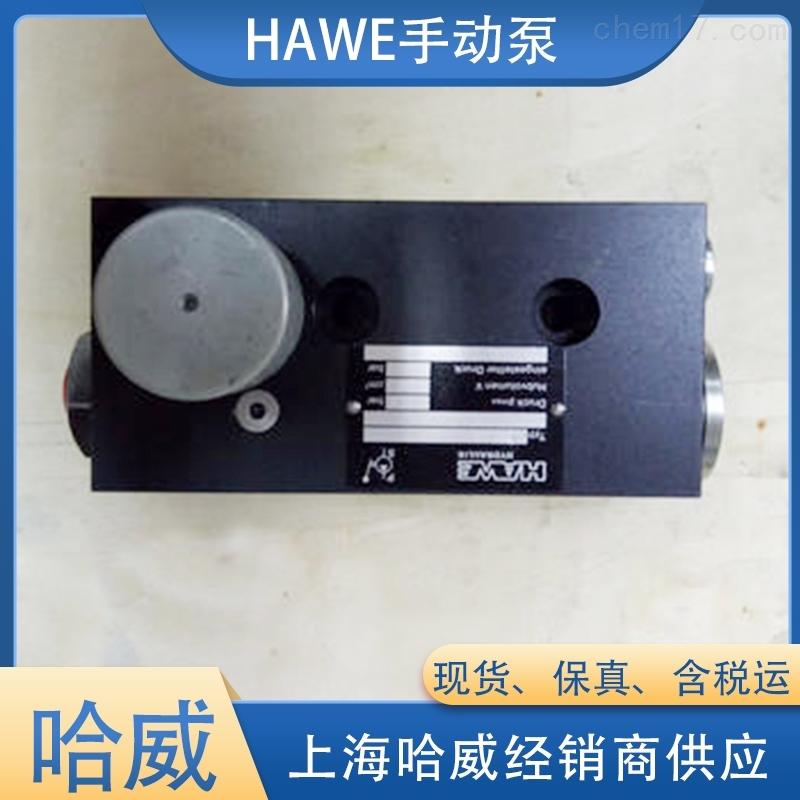 德国HAWE哈威HD 30液压手动泵