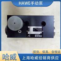 HAWE哈威手动泵HD 301 AS
