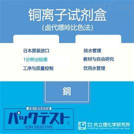 WAK-Cu日本共立试剂盒水质快检铜离子