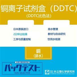 WAK-CuM-2日本共立试剂盒水质快检铜离子DDTC法