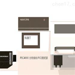 PEC4000光电催化IPCE测试装置_催化光源_紫外光源