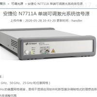 N7711A可调光源安捷伦Agilent厂家