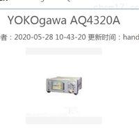 AQ4320A可调光源横河YOKOgawa厂家价格