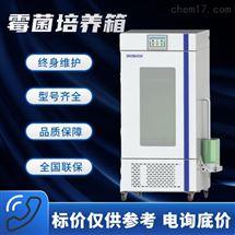 博科霉菌培养箱自带内置加湿PC款
