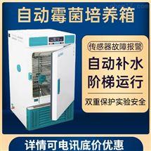 厂家促销菲斯福国产霉菌培养箱MJX-250BL