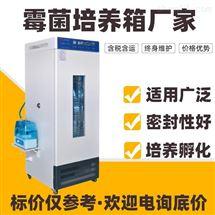 厂家促销欧莱博霉菌培养箱MJ-300-II型