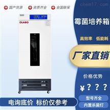 厂家促销霉菌培养箱欧莱博MJ-400I微生物培养