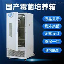 厂家促销无氟制冷霉菌培养箱立式一恒牌BPMJ-150F