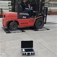 SCS-HT-D5t四块板静态称重仪 小汽车衡四轮轴重仪