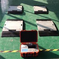 SCS-HT-D北京5吨无线便携式称重仪 8T静态轴重秤