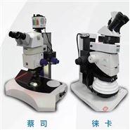 蔡司体视显微镜荧光升级