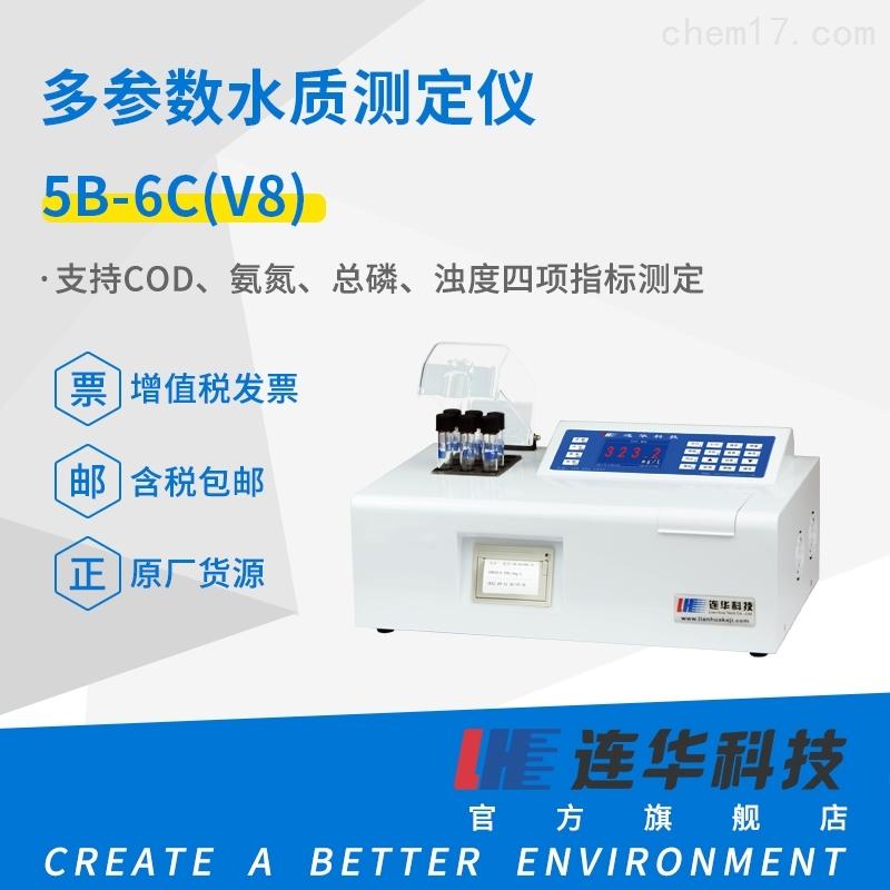 COD氨氮总磷浊度四参数分析仪