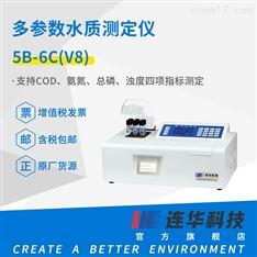 COD氨氮總磷濁度四參數分析儀