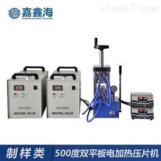 300度双平板电加热压片机200x200mm