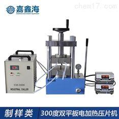 300度双平板电加热压片机 不含水冷机