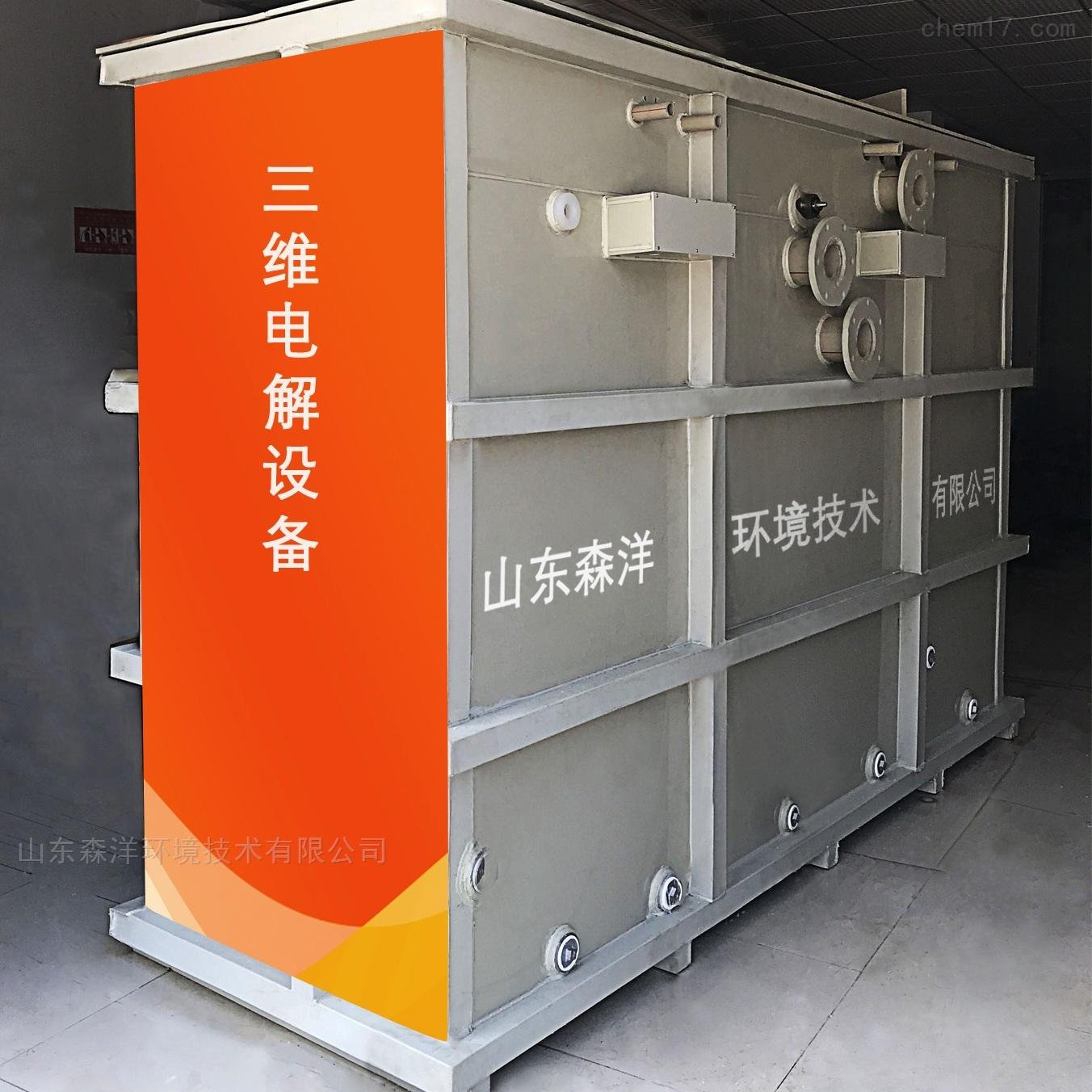 三维电解设备厂家