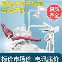碧盈牙椅牙科综合治疗机PEONY-2301