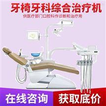 综合牙科治疗台 碧盈PEONY-2300C详情电讯
