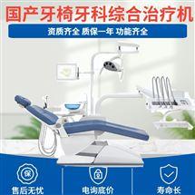碧盈国产牙科综合治疗台PEONY-2303