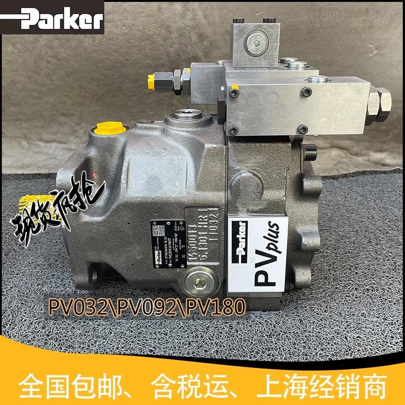Parker派克柱塞泵PV032R1L1T1NMMC油泵