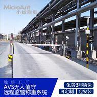 XY-AM3000智能地磅厂家