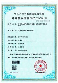 计算机软件注册权登记证书