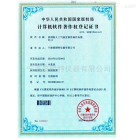 普朗特人工气候室软件操作系统V3.0著作权登记证书