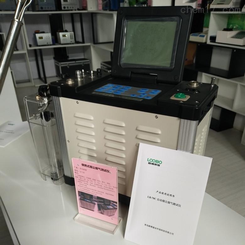 自动烟尘烟气分析仪烟尘采样器烟尘气测试仪
