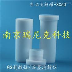 瑞尼克上海新仪(丘比特)B型微波消解罐