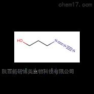 72320-38-8,3-azidopropan-1-ol点击类试剂