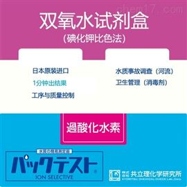WAK-H2O2日本共立试剂盒水质快检双氧水