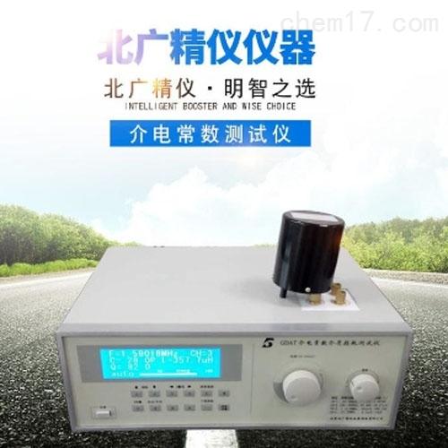 聚合物材料介电常数介质损耗测试仪