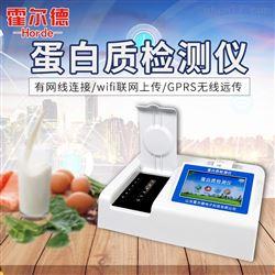 HED-Z12奶粉蛋白质快速检测仪
