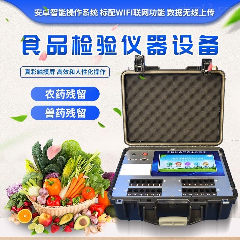 便携式多功能食品检测仪