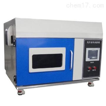 SN-T(喷淋型)全光谱氙灯老化试验箱