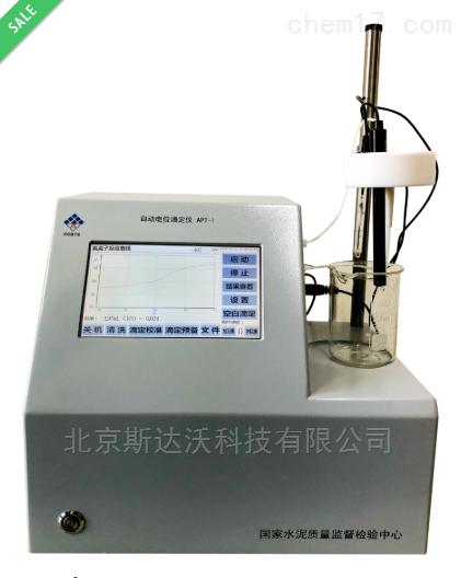 氯离子自动电位滴定仪 APT-1