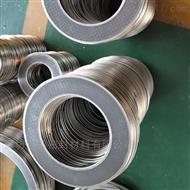 DN15-5000不锈钢金属包覆垫片价格  钢包垫片厂家