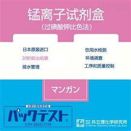 WAK-Mn日本共立试剂盒水质快检锰离子