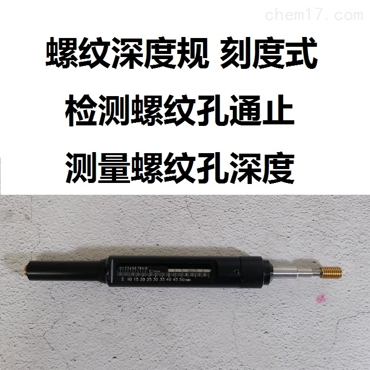 螺纹深度规检测螺纹孔通止测量深度