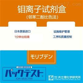 WAK-Mo日本共立试剂盒水质快检钼离子