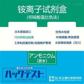 WAK-NH4(C)-4日本共立试剂盒水质快检铵离子铵态氮