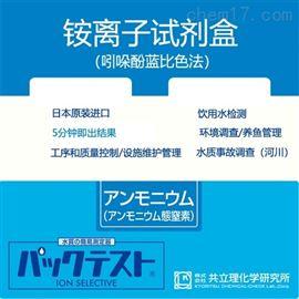 WAK-NH4-4日本共立试剂盒水质快检铵离子铵态氮