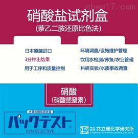WAK-NO3日本共立试剂盒水质快检硝酸盐