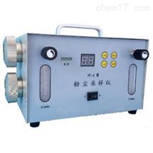 FC-4双气路粉尘采样器5-30L/min