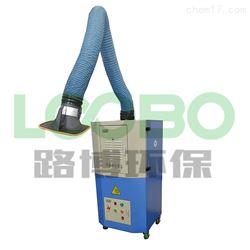 LB-JZ移动式万向吸尘臂焊接烟气净化器