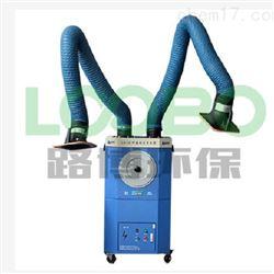 LB-JZS双臂式可移动焊接烟尘净化器