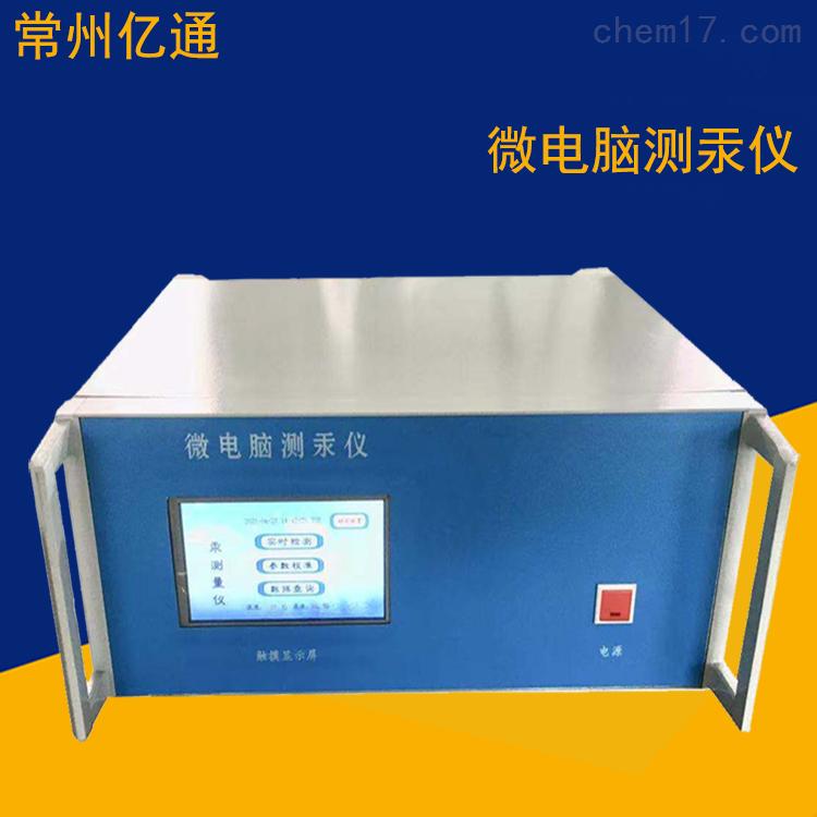 微电脑冷原子吸收测汞仪